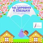 na_derevny