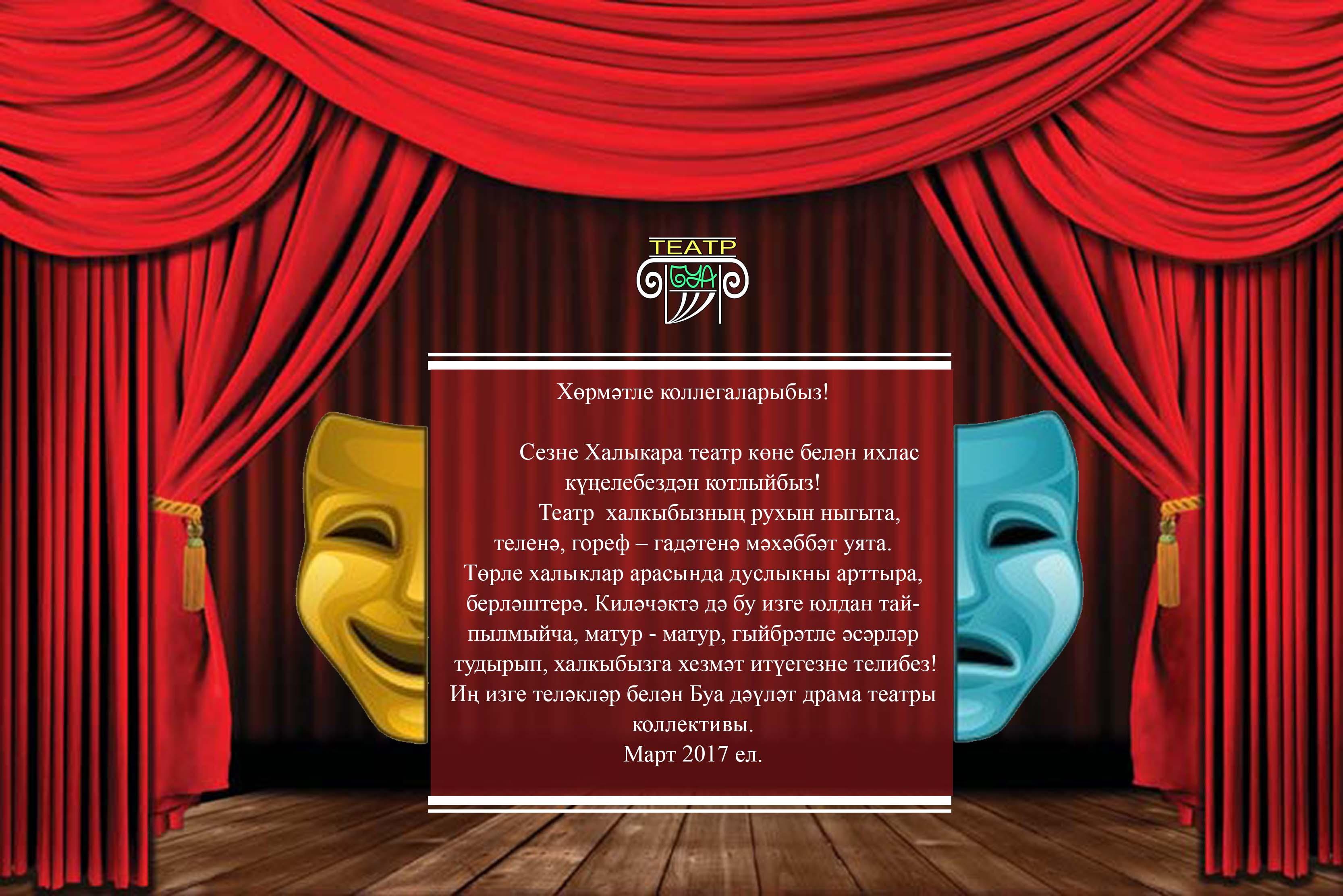 День театра 2019 дата праздника, история, поздравления 98