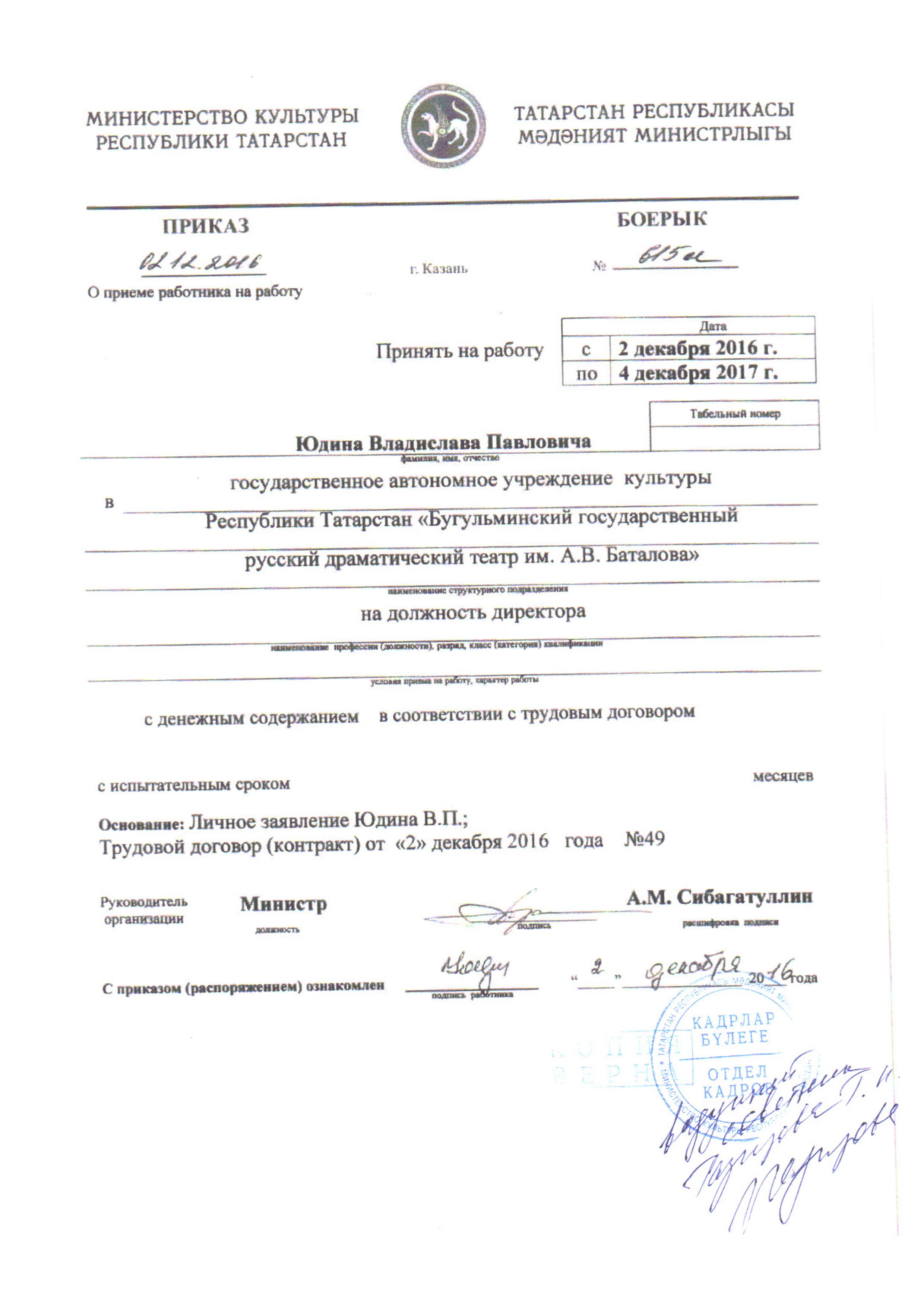 Бугульминский государственный русский драматический театр